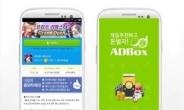 리워드 앱 애드박스, 신작 모바일게임 '프리프 리마스터' 캠페인 시작