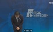 """고개 숙인 박성호·손정은 앵커…""""지난 5년간 MBC는 나쁜 뉴스만 전했다"""""""