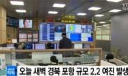 규모 5.0 이상 지진땐 TV서 경보음·자막방송