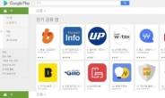 금융앱 인기 1위는 암호화폐 거래소 '빗썸'