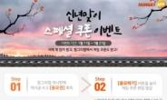헝그리앱, 신년 맞아 인기 모바일게임 무료 쿠폰 제공