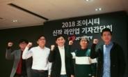 조이시티, 자체 개발 총동원 '글로벌 신작 3종' 출시