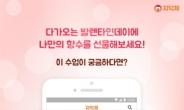 지덕체, 발렌타인 시즌 기념 고체향수 원데이클래스 '만원의 행복' 이벤트 실시