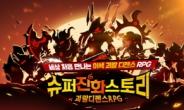 퍼펙트월드코리아, 디펜스RPG '슈퍼진화스토리' 정식 출시