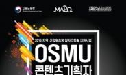 중부여성발전센터, OSMU 콘텐츠 기획자 양성과정 교육설명회 개최