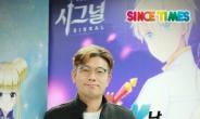 [와이드인터뷰]신스타임즈 남동훈 게임사업 대표