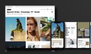 온라인 셀렉트숍'29CM', 대대적 서비스 개편 실시
