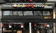성공적인 소자본창업, '도쿄라멘 3900'으로 시작