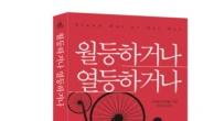 중국 수억 청년의 멘토 리샤룽이 '청년 실신 시대'에 고함! '월등하거나 열등하거나' 출간