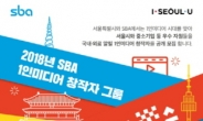 서울시-SBA, 서울시와 우수중소기업 알릴 1인미디어 창작자 모집