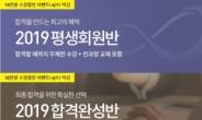 에듀윌 사회복지사 1급 평생회원반?합격완성반 과정, 수강할인 이벤트