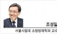 [광화문광장-조성일 서울시립대 소방방재학과 초빙교수]서울기술연구원 출범에 거는 기대