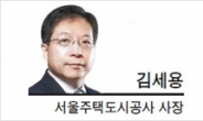 [세상읽기-김세용 서울주택도시공사 사장]서울 '도시첨단산업지구 지정금지' 철회해야