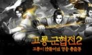 모바일 무협 RPG '고룡군협전2', 대규모 업데이트 사전예약 이벤트 실시