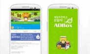 애드박스, 모바일게임 '프렌즈마블 for kakao' 업데이트 기념 캠페인 추가