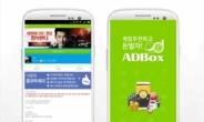 애드박스, 모바일게임 '야망' 사전예약 캠페인 추가