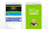애드박스, '열혈강호M' 업데이트 기념 캠페인 추가