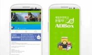 애드박스, 신작 모바일게임 '가이아' 출시 기념 캠페인 추가