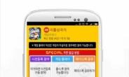 모비, 모바일게임 '리틀삼국지' 스페셜 사전예약 쿠폰 추가