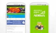 애드박스, 신작 모바일게임 '윈드러너Z for kakao' 출시 기념 캠페인 추가