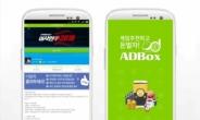 애드박스, 모바일게임 '이사만루2018' 업데이트 기념 캠페인 추가