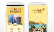 '하트독', 갤럭시S9 ?아이폰8 선택 지급 페이스북 이벤트 진행