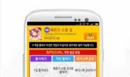 모비, 모바일게임 '웨폰즈 소울 걸' 출시 기념 스페셜 쿠폰 추가