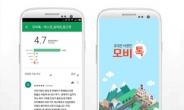 스마트폰 구매 어플 '모비톡', 중고폰 거래 '모바일' 쏠림 현상 선도
