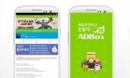 애드박스, 모바일게임 '이카루스M' 사전예약 캠페인 추가