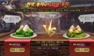 모바일 무협 RPG '고룡군협전2', 단오절 이벤트 사전예약 진행