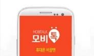 모비톡, 중고폰 구매시 요금 할인 받는 '꿀팁' 공개