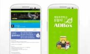 애드박스, 모바일게임 '삼국지 블랙라벨' 업데이트 기념 캠페인 추가