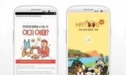 반려견 정보 어플 '하트독', 문화상품권 지급 반려견 동반 장소 추천 이벤트 개최
