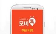 중고폰 거래 어플 '모비톡', 중고 거래 시 '개인정보 보호 방안' 소개
