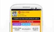 모비, 모바일게임 기대작 '비행소녀학원' 스페셜 사전예약 쿠폰 추가