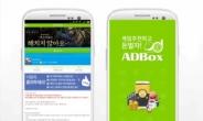 리워드앱 애드박스, 모바일게임 '빛의 계승자' 업데이트 기념 캠페인 추가