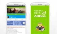 애드박스, 모바일게임 '삼국지조조전 ONLINE' 캠페인 추가