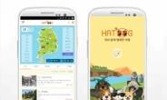반려견 정보 어플 '하트독', 전국 단위로 확대 업데이트!