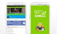 애드박스, 신작 모바일게임 '풍운모바일' 출시 기념 캠페인 추가