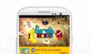 모비, 신작 모바일게임 '라바 매치' 출시 기념 스페셜 쿠폰 추가
