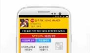 모비, 모바일게임 신작 '삼국지K: 킹메이커' 스페셜 사전예약 쿠폰 추가