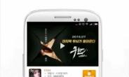 사전예약 1위 앱 모비, 모바일게임 '무한모바일' 사전예약 쿠폰 추가