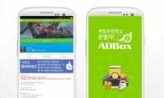앱 애드박스, 인기 모바일게임 '뮤 오리진2' 캠페인 추가