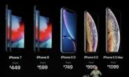 애플 '아이폰 XSㆍXS맥스ㆍXR' 공개…한국, 1차 출시국서 제외