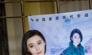 """'판빙빙 미스터리', 의혹 폭로자 """"살해 위협"""""""