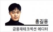 [홍길용의 화식열전] '꿀벌' 금융그룹에 '말벌' 회장님?