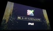 日 NHK, 세계 최초 '8K' 지상파 방송 시작