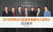 한화투자증권, '2018한화신산업글로벌플러스업펀드'결성