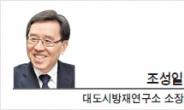 [광화문 광장-조성일 대도시방재연구소장] '기반시설관리법'과 향후 방향