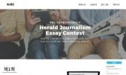 국내 최고 청소년 언론인 대상은? 영어 저널리즘 에세이 대회 개최